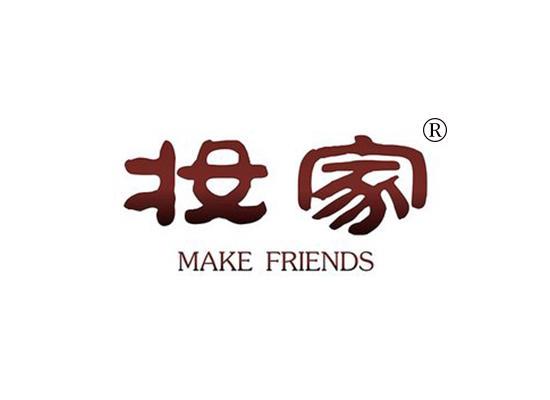 14-A356 妆家MAKE FRIENDS