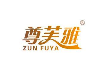 14-A363 尊芙雅,ZUNFUYA