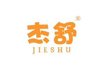 10-A198 杰舒 JIESHU