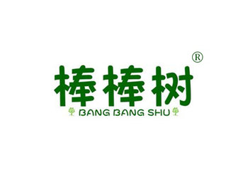 10-A296 棒棒树 BANGBANGSHU