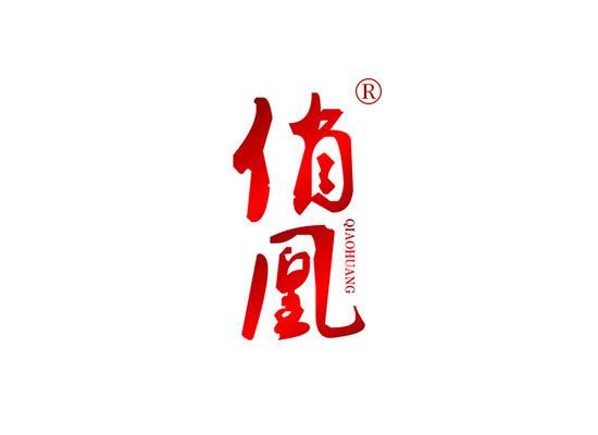 14-A653 俏凰 QIAOHUANG