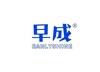 41-A070 早成 EARLYSHINE