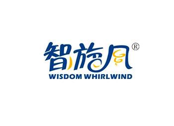 41-A057 智旋风 WISDOM WHIRLWIND