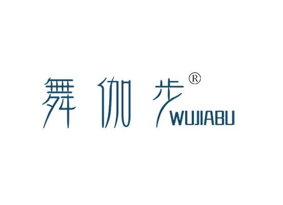 41-A093 舞伽步 WUJIABU