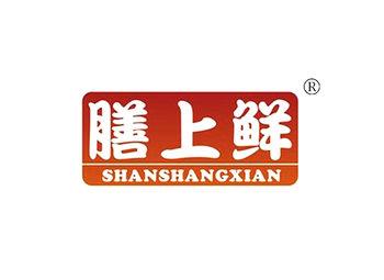 43-A638 膳上鲜 SHANSHANGXIAN