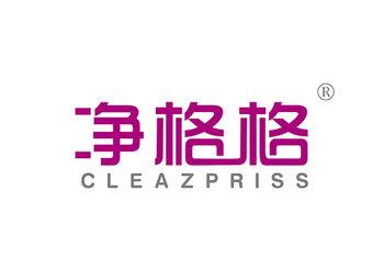 3-A482 净格格 CLEAZPRISS