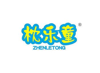 20-A416 枕乐童,ZHENLETONG
