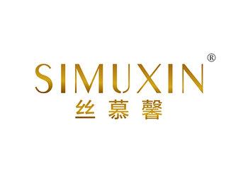 20-A254 丝慕馨 SIMUXIN