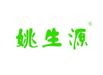 29-A084 姚生源