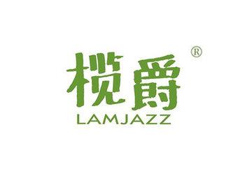 29-A724 榄爵 LAMJAZZ