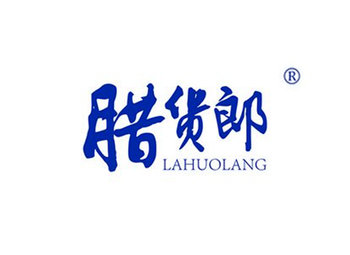 29-A850 腊货郎 LAHUOLANG