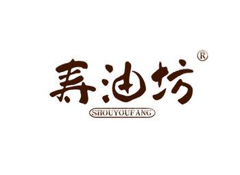 29-A746 寿油坊 SHOUYOUFANG