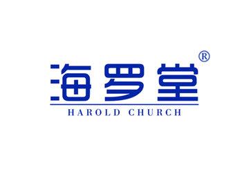 29-A564 海罗堂 HAROLD CHURCH