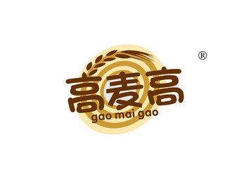 30-A989 高麦高 GAOMAIGAO