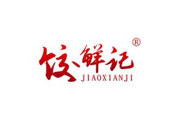 30-A623 饺鲜记 JIAOXIANJI