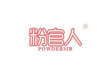 30-A871 粉官人 POWDERSIR