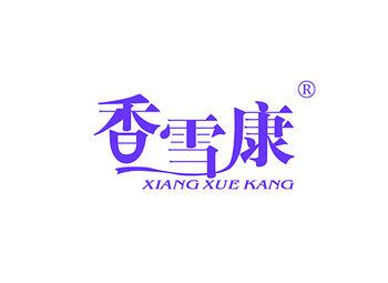 30-A577 香雪康 XIANGXUEKANG