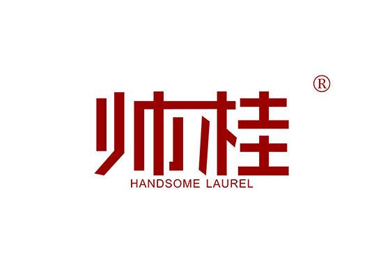 9-A1823 帅桂 HANDSOME LAUREL
