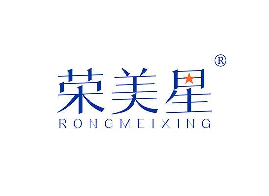 11-A1713 荣美星 RONGMEIXING