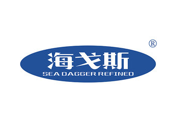 33-A1618 海戈斯,SEA DAGGER REFINED