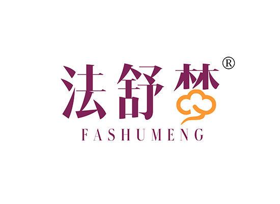 24-A388 法舒梦 FASHUMENG