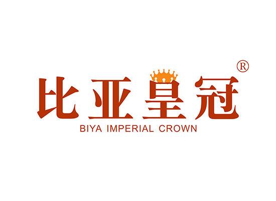33-A1622 比亚皇冠 BIYA IMPERIAL CROWN