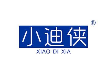 12-A609 小迪侠 XIAODIXIA