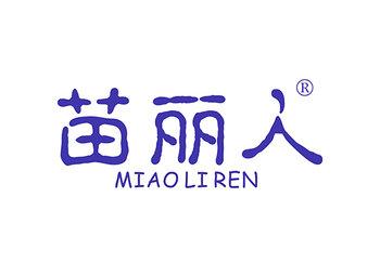 35-A551 苗丽人 MIAOLIREN