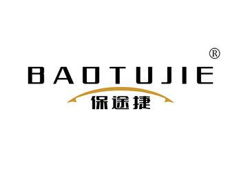 12-A623 保途捷 BAOTUJIE
