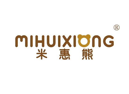 9-A1838 米惠熊 MIHUIXIONG