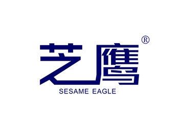 9-A1840 芝鹰 SESAME EAGLE