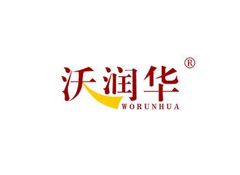 35-A383 沃润华 WORUNHUA