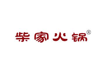 43-B152 柴家火锅