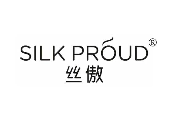 丝傲 SILK PROUD