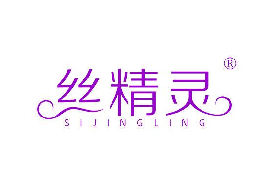 24-A447 丝精灵 SIJINGLING