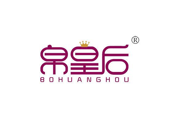 24-A440 帛皇后 BOHUANGHOU
