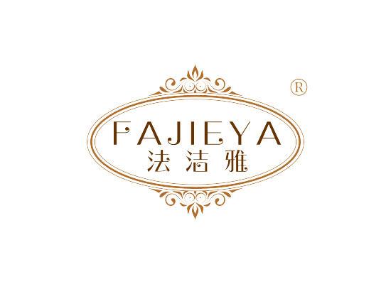 24-A432 法洁雅 FAJIEYA