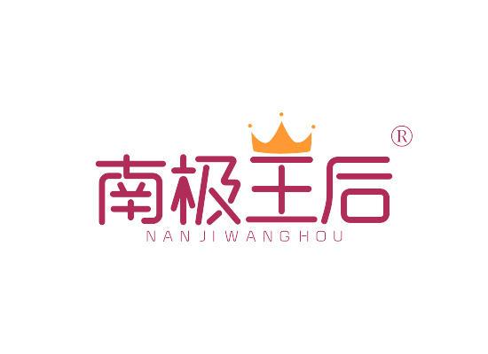 24-A433 南极王后 NANJIWANGHOU