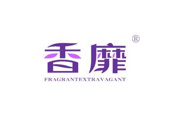 3-A2563 香靡 FRAGRANTEXTRAVAGANT