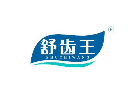 3-A2549 舒齿王 SHUCHIWANG