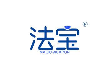 32-A699 法宝 MAGIC WEAPON