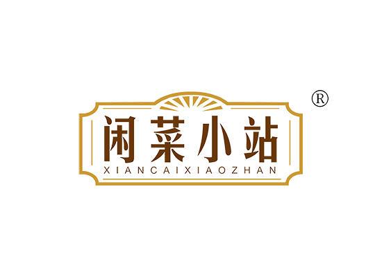 31-A593 闲菜小站 XIANCAIXIAOZHAN