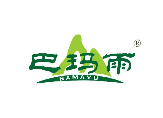 32-A700 巴玛雨 BAMAYU