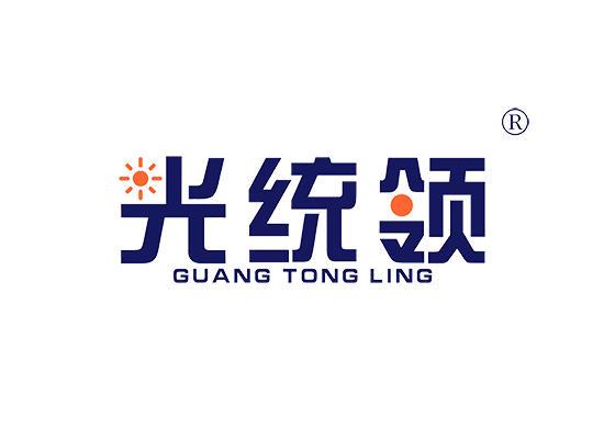11-A1759 光统领 GUANGTONGLING