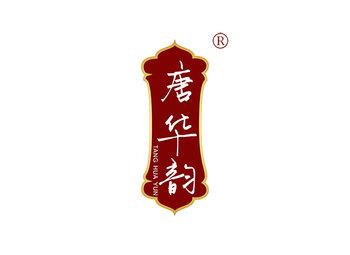 20-A1240 唐华韵 TANGHUAYUN