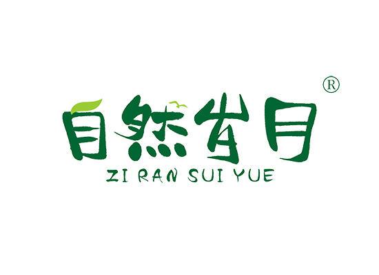 20-A1239 自然岁月 ZIRANSUIYUE