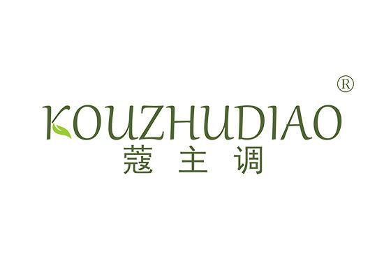 25-A7074 蔻主调 KOUZHUDIAO