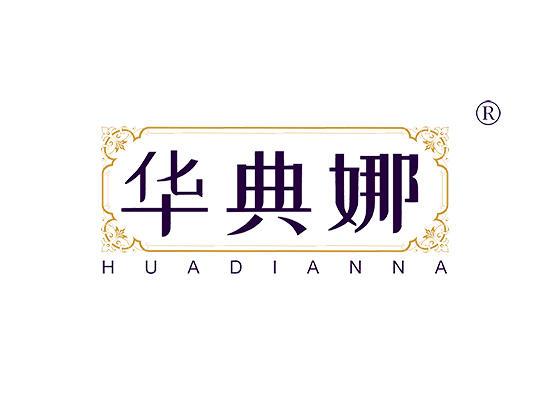 24-A410 华典娜 HUADIANNA
