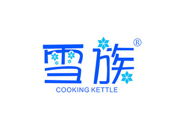 11-A1797 雪族 COOKING KETTLE