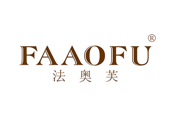 法奥芙 FAAOFU